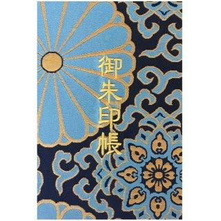 千糸繍院 御朱印帳 西陣織 金襴装丁/刺繍文字 蛇腹式48ページ 空色大菊