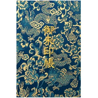 千糸繍院 御朱印帳 西陣織 金襴装丁/刺繍文字 蛇腹式48ページ 翡翠龍