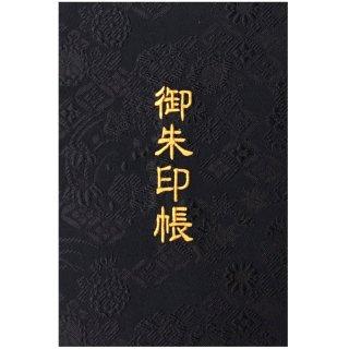 千糸繍院 御朱印帳 西陣織 金襴装丁/刺繍文字 蛇腹式48ページ 黒七宝花菱紋
