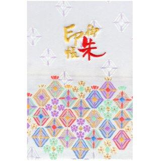 千糸繍院 御朱印帳 西陣織 金襴装丁/刺繍文字 蛇腹式48ページ 白輝宝石