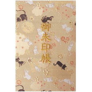 千糸繍院 御朱印帳 西陣織 金襴装丁/刺繍文字 蛇腹式48ページ 蜜色雪輪猫