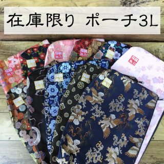 <img class='new_mark_img1' src='//img.shop-pro.jp/img/new/icons15.gif' style='border:none;display:inline;margin:0px;padding:0px;width:auto;' />【在庫限り】千糸繍院 西陣織 金襴 ポーチ/御朱印帳ケース(裏地付き) 3Lサイズ