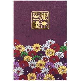 千糸繍院 御朱印帳 西陣織 金襴装丁/刺繍文字 蛇腹式48ページ 紫菊