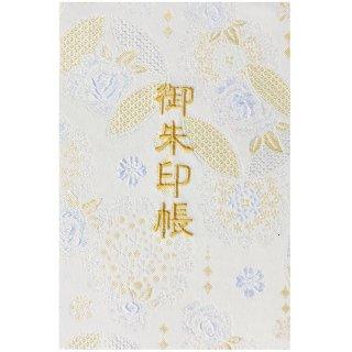 千糸繍院 御朱印帳 西陣織 金襴装丁/刺繍文字 蛇腹式48ページ 白雪薔薇冠