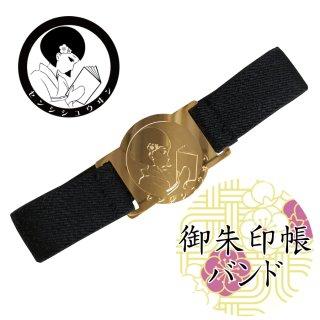 【販売記念30%オフ!!】千糸繍院 オリジナル真鍮ロゴ 御朱印帳バンド