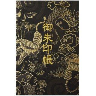 千糸繍院 御朱印帳 西陣織 金襴装丁/刺繍文字 蛇腹式48ページ 漆黒金龍虎