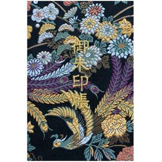 千糸繍院 御朱印帳 西陣織 金襴装丁/刺繍文字 蛇腹式48ページ 黒美麗鳳凰