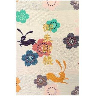 千糸繍院 御朱印帳 西陣織 金襴装丁/刺繍文字 蛇腹式48ページ 蜜色桜兎