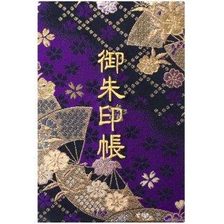 千糸繍院 御朱印帳 西陣織 金襴装丁/刺繍文字 蛇腹式48ページ 桔梗扇桜