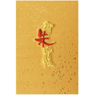 千糸繍院 御朱印帳 西陣織 金襴装丁/刺繍文字 金潜紙・蛇腹式48ページ 大判 「匠」 金の御朱印帳