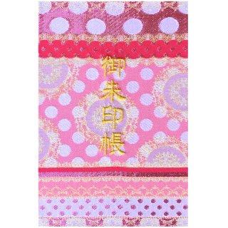 千糸繍院 御朱印帳 西陣織 金襴装丁/刺繍文字 蛇腹式48ページ 苺ソーダ