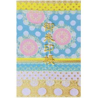 千糸繍院 御朱印帳 西陣織 金襴装丁/刺繍文字 蛇腹式48ページ 檸檬ソーダ