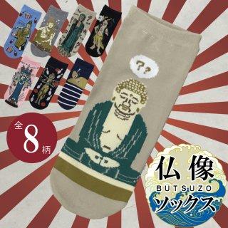 千糸繍院 仏像スニーカーソックス(23-25cm)