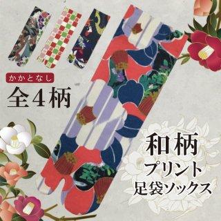 千糸繍院 和柄プリント足袋ロークルーソックス(23-25cm)