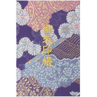 千糸繍院 御朱印帳 西陣織 金襴装丁/刺繍文字 蛇腹式48ページ 紫苑雲海