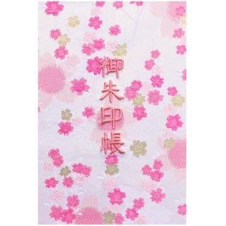 千糸繍院 御朱印帳 西陣織 金襴装丁/刺繍文字 蛇腹式48ページ 桃色零桜