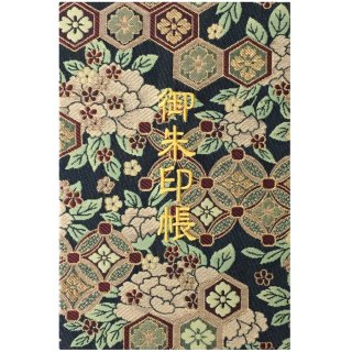 千糸繍院 御朱印帳 西陣織 金襴装丁/刺繍文字 蛇腹式48ページ 黒花紋牡丹