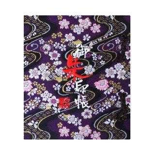 千糸繍院 御朱印ポケットファイル 大判サイズ 紫桜流