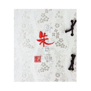 千糸繍院 御朱印ポケットファイル 大判サイズ 白銀小桜
