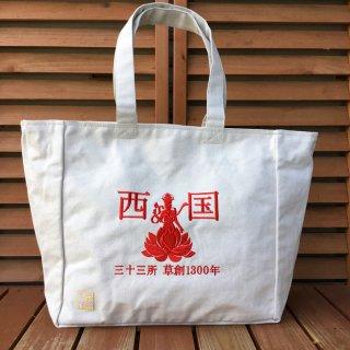 千糸繍院 西国三十三所 草創1300年記念 巡礼バッグ ショルダートート(朱刺繍タイプ)