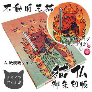 千糸繍院 御朱印帳 猫仏シリーズ 蛇腹式48ページ 大判 不動明王猫
