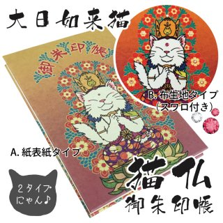 <img class='new_mark_img1' src='//img.shop-pro.jp/img/new/icons15.gif' style='border:none;display:inline;margin:0px;padding:0px;width:auto;' />千糸繍院 御朱印帳 猫仏シリーズ 蛇腹式48ページ 大判 大日如来猫