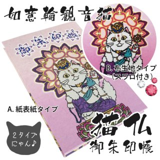 <img class='new_mark_img1' src='//img.shop-pro.jp/img/new/icons15.gif' style='border:none;display:inline;margin:0px;padding:0px;width:auto;' />千糸繍院 御朱印帳 猫仏シリーズ 蛇腹式48ページ 大判 如意輪観音猫