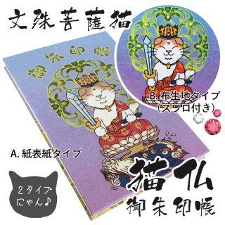 千糸繍院 御朱印帳 猫仏シリーズ 蛇腹式48ページ 大判 文殊菩薩猫