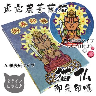 千糸繍院 御朱印帳 猫仏シリーズ 蛇腹式48ページ 大判 虚空蔵菩薩猫