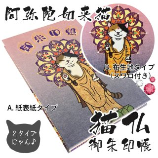 千糸繍院 御朱印帳 猫仏シリーズ 蛇腹式48ページ 大判 阿弥陀如来猫