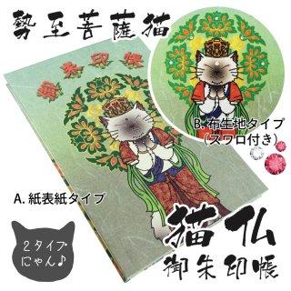 千糸繍院 御朱印帳 猫仏シリーズ 蛇腹式48ページ 大判 勢至菩薩猫