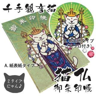 千糸繍院 御朱印帳 猫仏シリーズ 蛇腹式48ページ 大判 千手観音猫