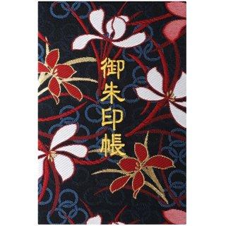 千糸繍院 御朱印帳 西陣織 金襴装丁/刺繍文字 蛇腹式48ページ 黒紅花金輪