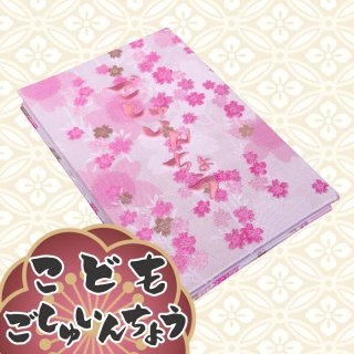 千糸繍院 こどもごしゅいんちょう 西陣織 金襴装丁/刺繍文字 蛇腹式48ページ 桃色零桜
