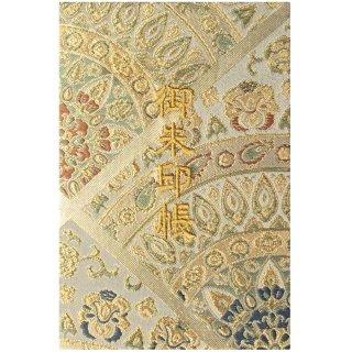 千糸繍院 御朱印帳 西陣織 金襴装丁/刺繍文字 蛇腹式48ページ 煌金曼荼羅