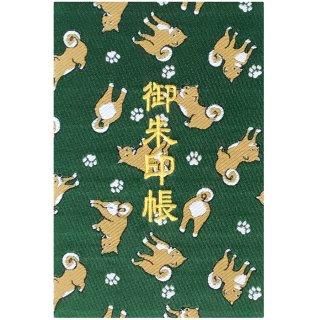 千糸繍院 御朱印帳 西陣織 金襴装丁/刺繍文字 蛇腹式48ページ 緑柴犬散歩