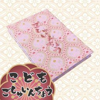 千糸繍院 こどもごしゅいんちょう 西陣織 金襴装丁/刺繍文字 蛇腹式48ページ 桃天使