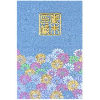千糸繍院 御朱印帳 西陣織 金襴装丁/刺繍文字 蛇腹式48ページ  空菊