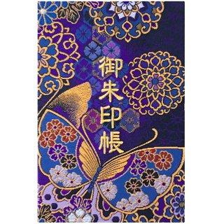 千糸繍院 御朱印帳 西陣織 金襴装丁/刺繍文字 蛇腹式48ページ 紫夜蝶華