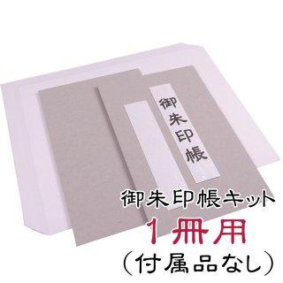 千糸繍院 御朱印帳 手作りキット 蛇腹式48ページ 1冊用(付属品なし)