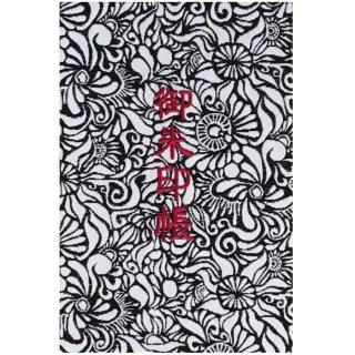 千糸繍院 御朱印帳 西陣織 金襴装丁/刺繍文字 蛇腹式48ページ 白黒群華