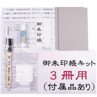 千糸繍院 御朱印帳 手作りキット 蛇腹式48ページ 3冊用(付属品あり)
