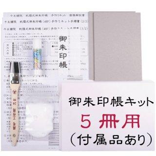 千糸繍院 御朱印帳 手作りキット 蛇腹式48ページ 5冊用(付属品あり)