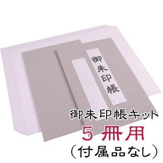 千糸繍院 御朱印帳 手作りキット 蛇腹式48ページ 5冊用(付属品なし)