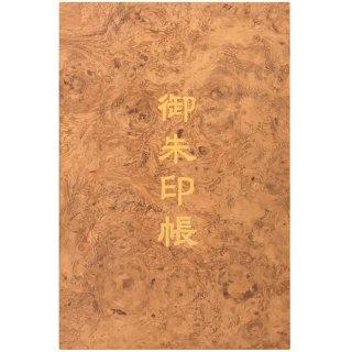 【名入れ可】千糸繍院 謹製 銘木御朱印帳 「花梨/瘤」 蛇腹式48ページ 大判