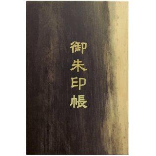 【名入れ可】千糸繍院 謹製 銘木御朱印帳 「黒柿」 蛇腹式48ページ 大判