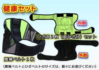 健康セット 腰痛ベルト+ひざベルト2枚(両ひざ分)