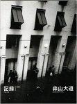 森山大道/ Daido Moriyama:  記録 No.9