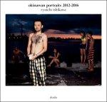 石川竜一/ Ryuichi Ishikawa: Okinawan Portraits 2012-2016
