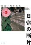 須田一政/ Issei Suda: 日常の断片(プリント付き特装版B)